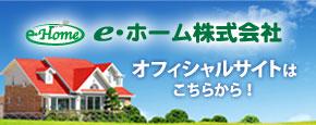e・ホーム株式会社オフィシャルサイトはこちらから!